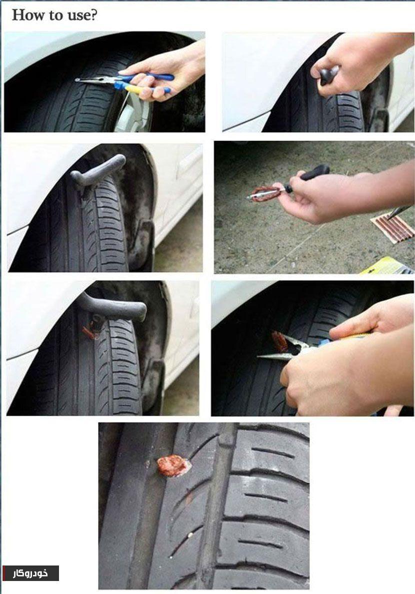 چند روش ساده برای رفع پنچری تایر خودرو + تصاویر