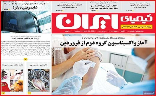 کیمای ایران