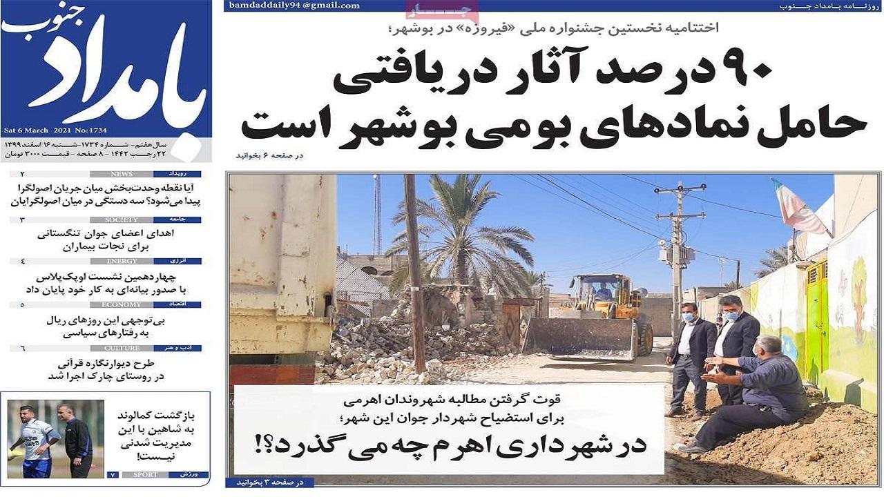 صفحه نخست روزنامههای بوشهر در ۱۶ اسفند ۹۹