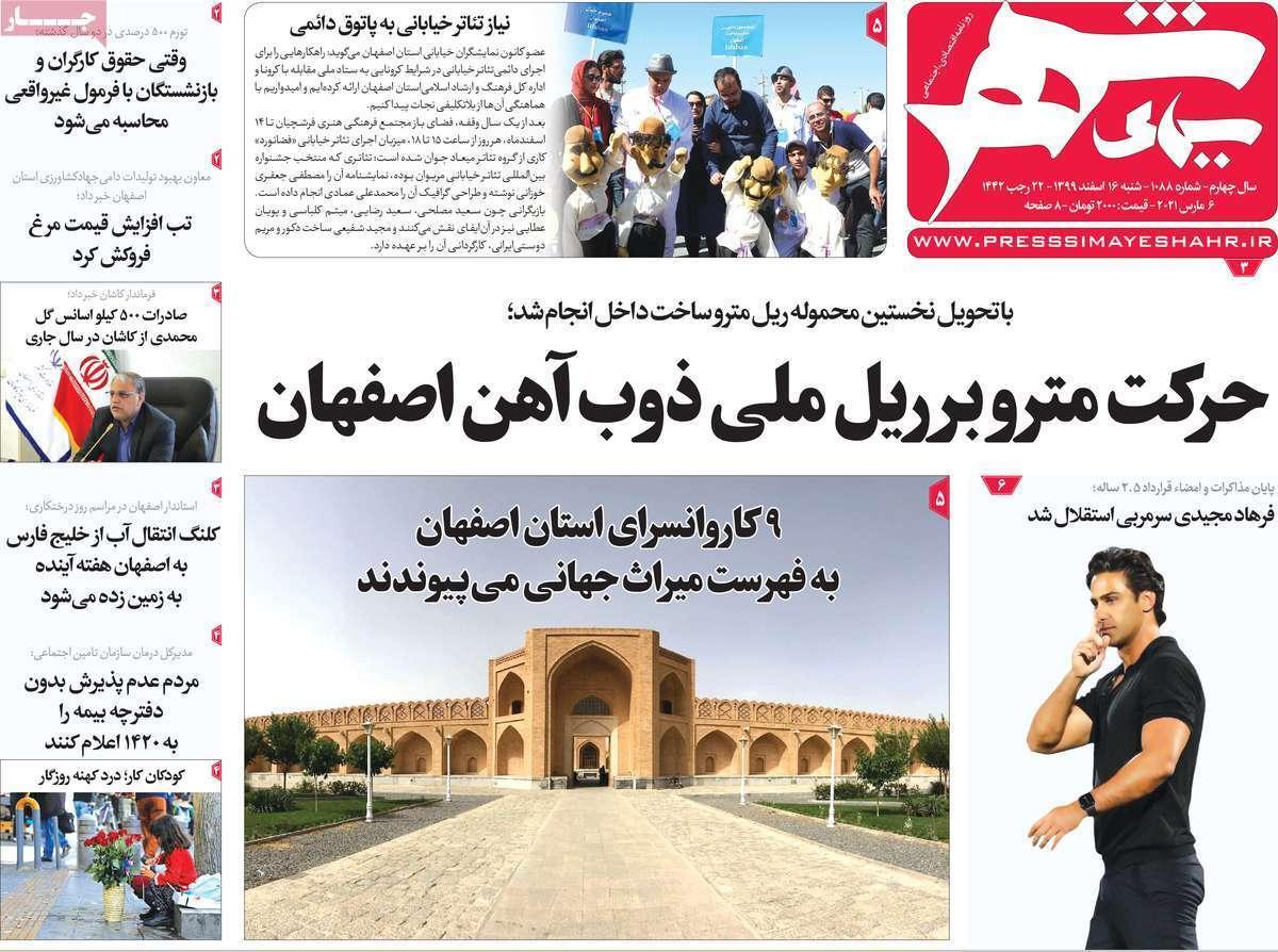 هواپیماربایی نافرجام در آسمان اصفهان/ اصفهان یک الگوی تمام عیار ماندگار