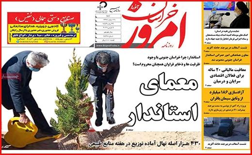 خراسان امروز
