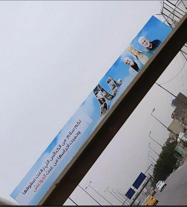 استقبال مردم عراق از پاپ با چاشنی قدردانی از شهیدان سلیمانی و المهندس