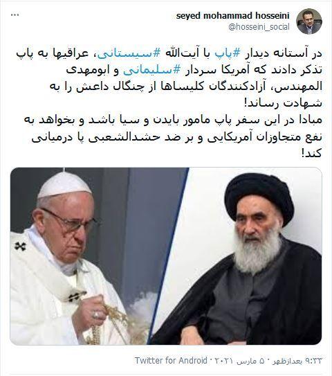 آخرین جزئیات از دیدار پاپ با آیتالله سیستانی / تذکر عراقیها به پاپ برای لغو پادرمیانی بین عراق و آمریکا