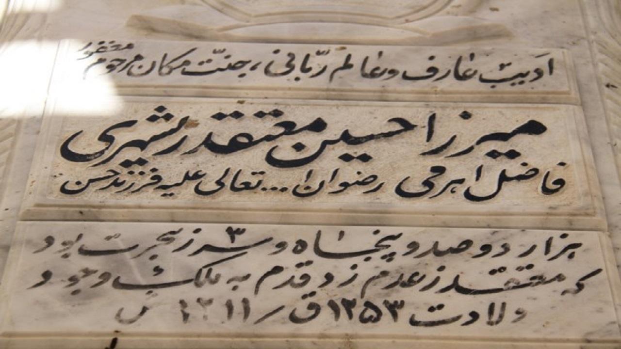 ۱۶ اسفند روز قرآنی بوشهر؛ گرامیداشت صدمین سالگرد رحلت کاتب قرآن رمزدار