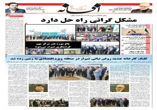 نرگس شیراز دوباره جوانه زد/بخش خصوصی می تواند از نیروی کار زندانیان استفاده کند