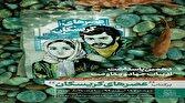 باشگاه خبرنگاران -کردستان، میزبان دهمین پاسداشت ادبیات جهاد و مقاومت