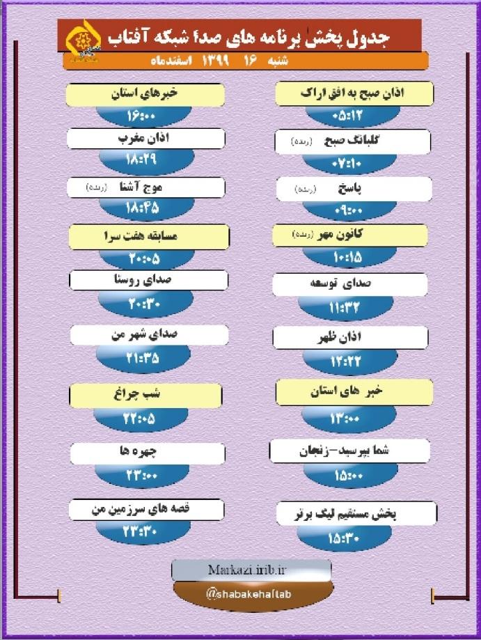 برنامههای صدای شبکه آفتاب در شانزدهم اسفند ماه ۹۹