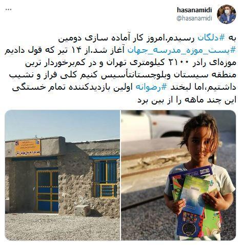 افتتاح دومین پست موزه مدرسه جهان در شهرستان دلگان