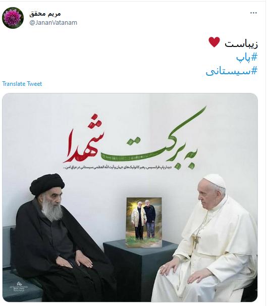 واکنش کاربران به دیدار آیت الله سیستانی و پاپ فرانسیس