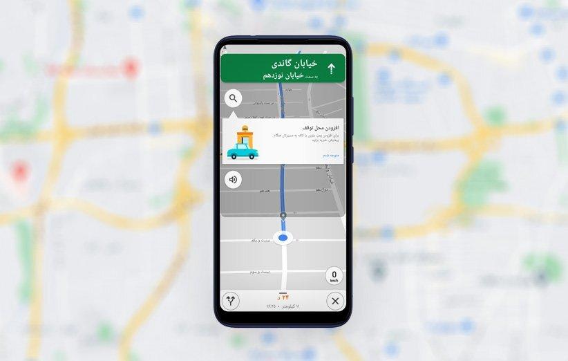 افزوده شدن قابلیت Navigation به گوگل مپ در ایران