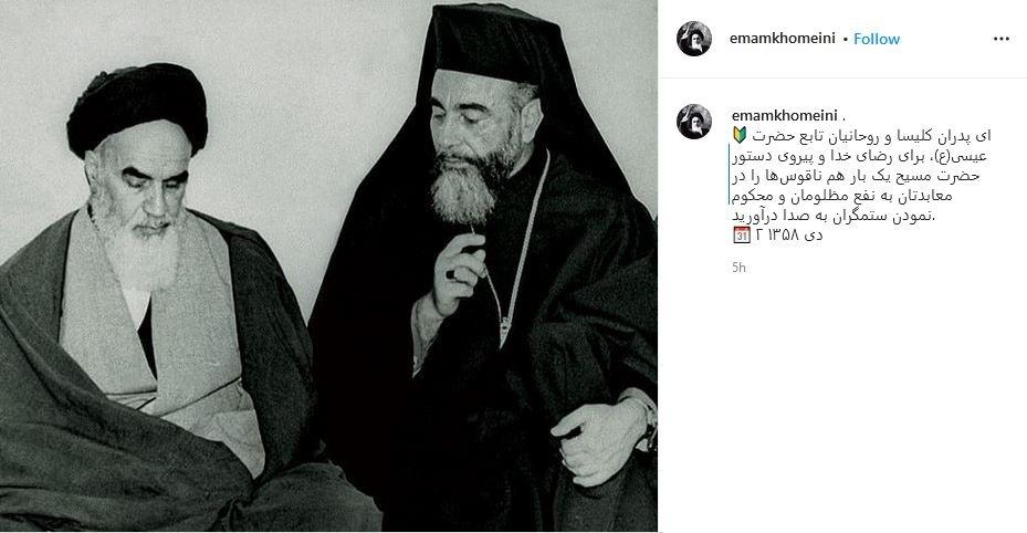 پست صفحه امام خمینی