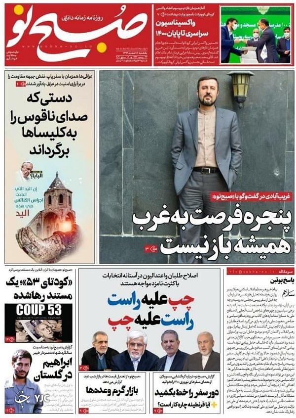 روزنامه های 17 اسفند