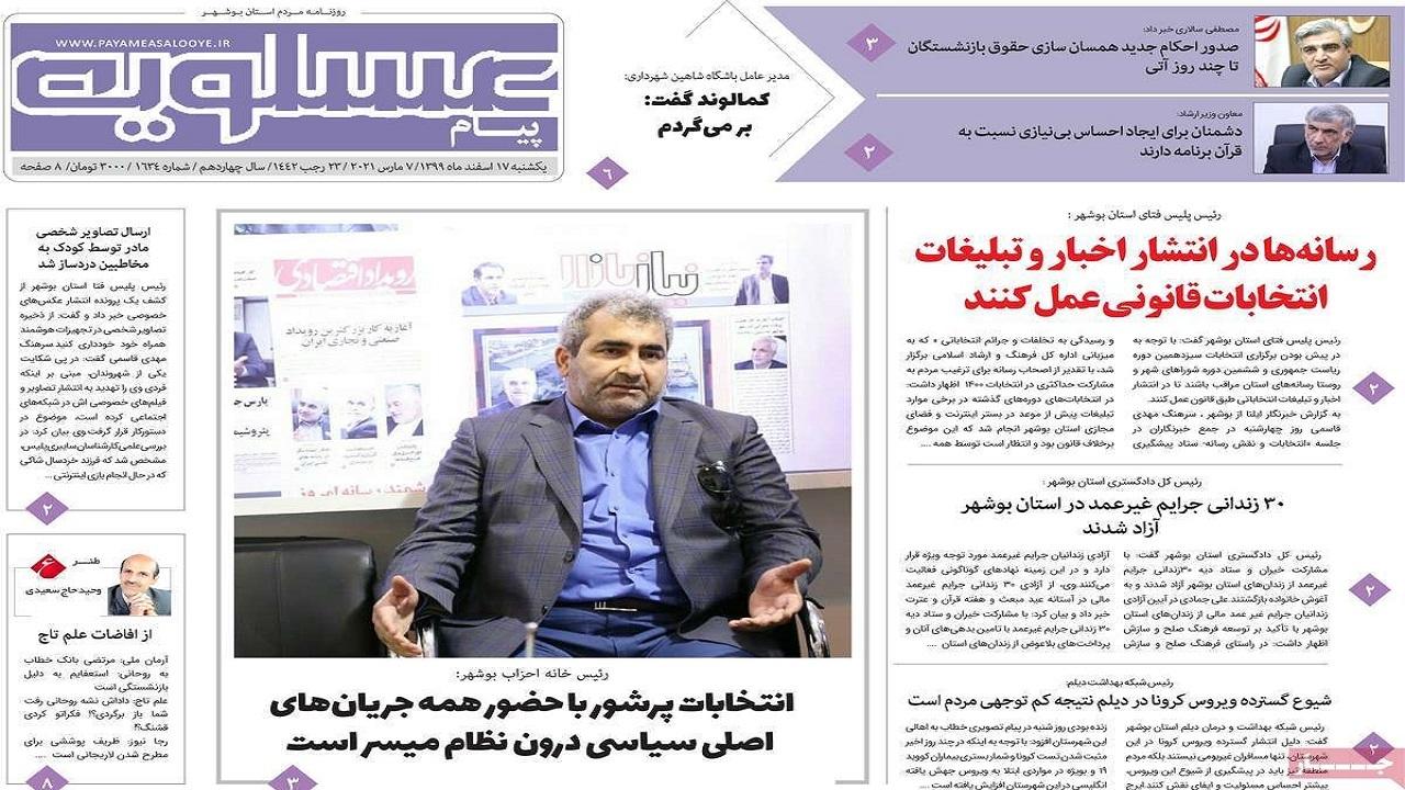 روزنامههای بوشهر در ۱۷ اسفند ۹۹