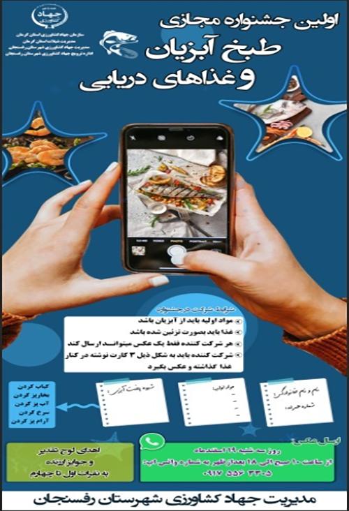 پوستر جشنواره طبخ آبزیان