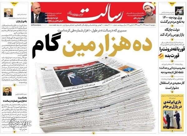 روزنامه