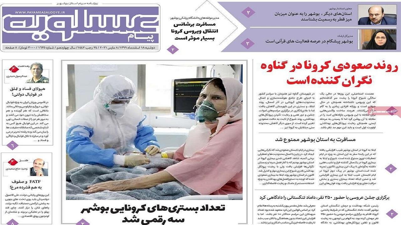 روزنامههای بوشهر در ۱۸ اسفند ۹۹