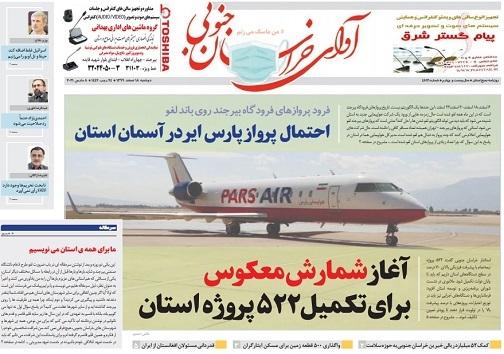 احتمال پرواز پارس ایر در آسمان ایران/روزشمار برای پروژه های ناتمام استان