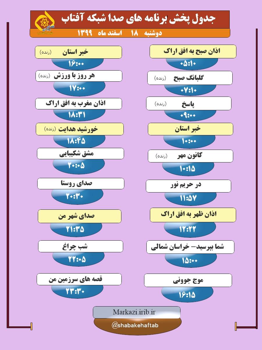 برنامههای صدای شبکه آفتاب در هجدهم اسفند ماه ۹۹