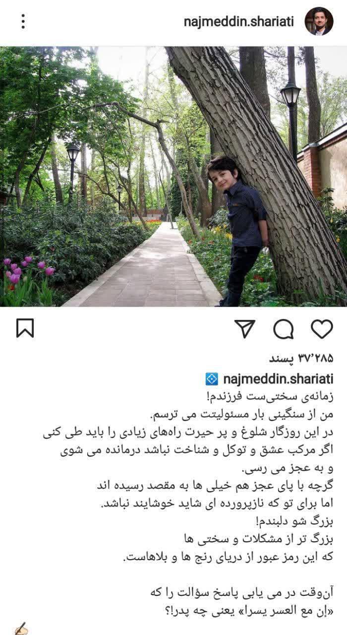 پست نجم الدین شریعتی