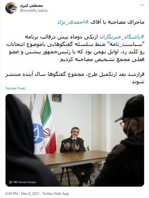 توئیت معاون اخبار باشگاه خبرنگاران
