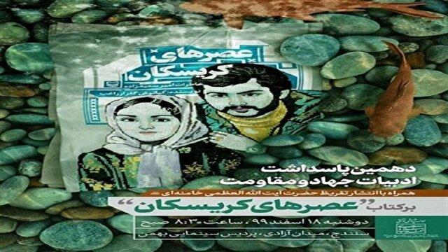 جدیدترین و مهمترین اخبار کردستان | خبرگزاری باشگاه خبرنگاران