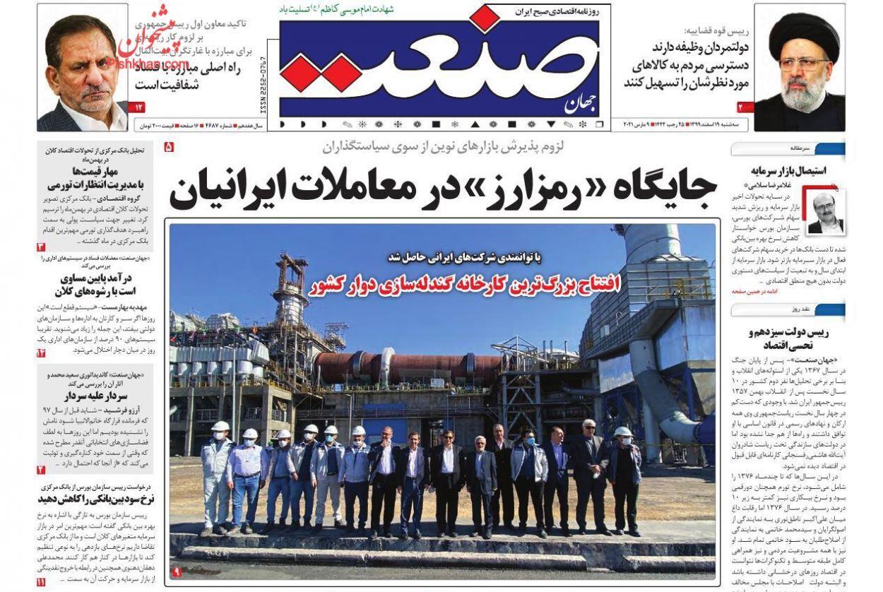 ایرادات اجرایی شدن مالیات خودروهای وارداتی/ جایگاه رمزارز در معاملات ایرانیان/ بارقه امید برای نجات اقتصاد از تحریم