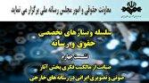 باشگاه خبرنگاران -وبینار صیانت از مالکیت فکری پخش آثار صوتی و تصویری ایرانی در رسانههای خارجی