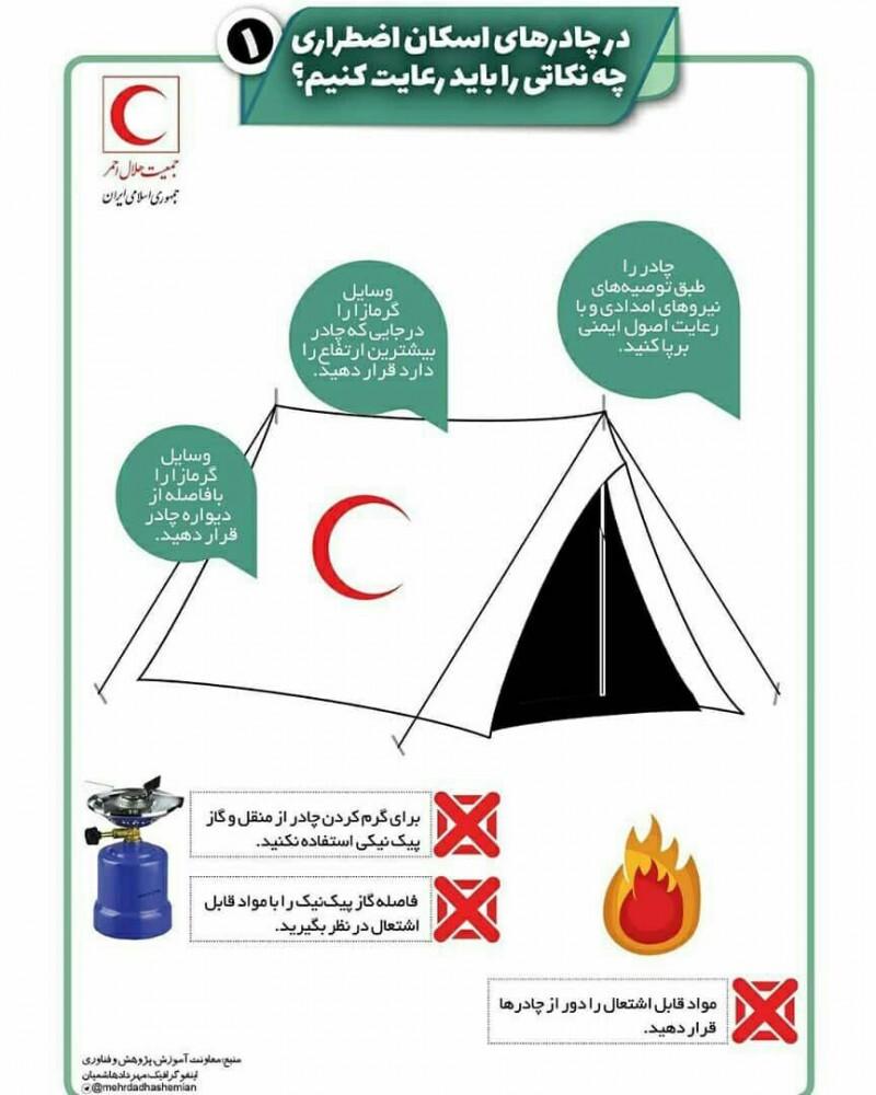 رعایت نکات ایمنی در چادرهای امدادی