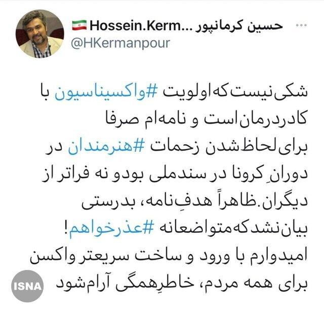 عذرخواهی کرمانپور درباره نامهاش برای واکسیناسیون هنرمندان