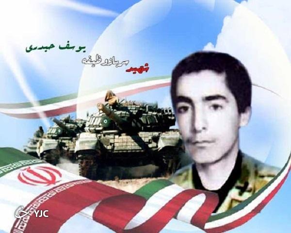 شهید یوسف حیدری