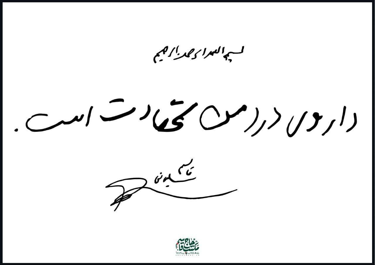 دست نوشته جدید سردار شهید سلیمانی + عکس