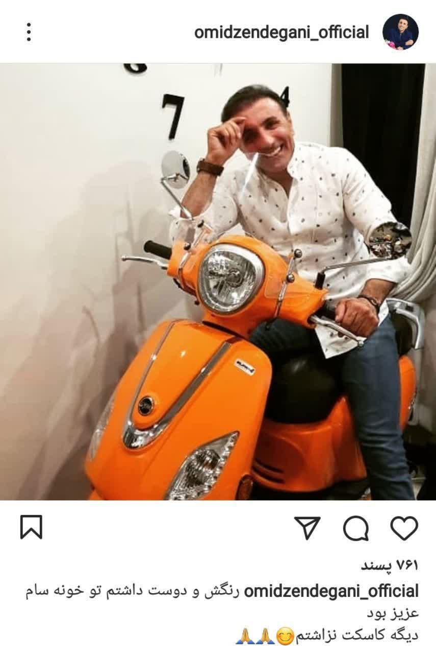 موتورسواری امید زندگانی در خانه دوستش! /عکس