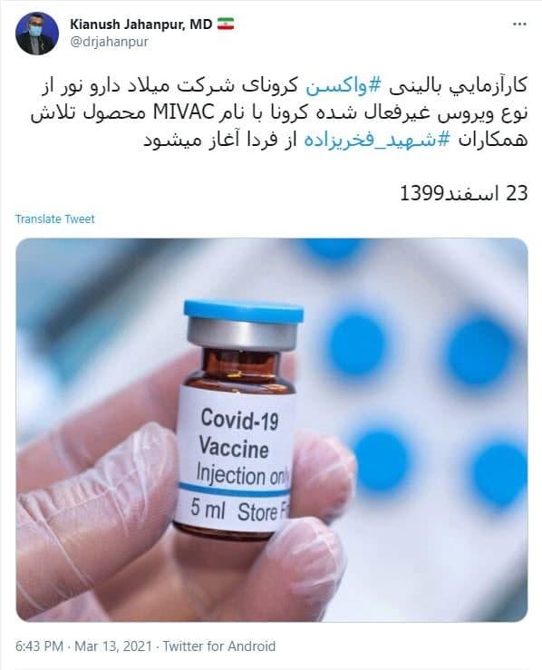 آغاز کارآزمایی بالینی واکسن میلاد دارو نور از فردا