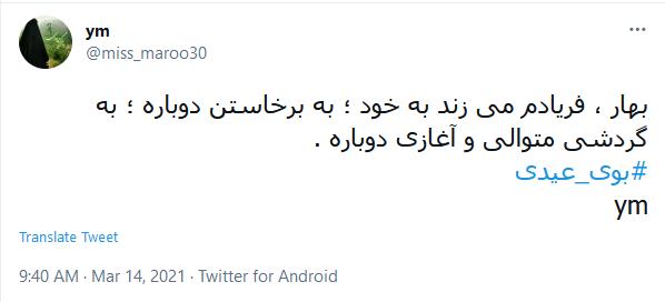 #بوی_عیدی/ استقبال کاربران از نوروز ۱۴۰۰