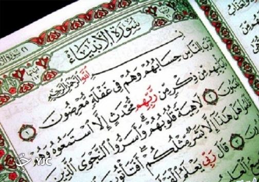 قرآن، بزرگترین کتاب تاریخ بشریت