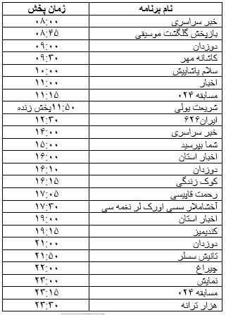 جدول پخش برنامه