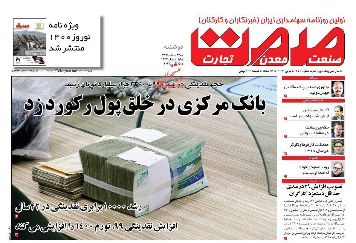 بیت کوین ایرانی در راه است/ بانک مرکزی در خلق پول رکورد زد/ بازار بیرمق خودرو در آستانه عید