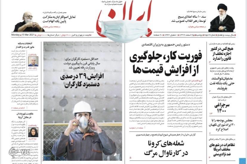 رضایت حداقلی حداقلبگیران کارگری / پرستاران زیر تیغ انحصارطلبی / بودجه در ایستگاه پایانی بهارستان