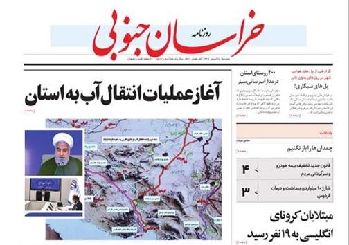 آغاز پروژه انتقال آب از خلیج فارس به استان/