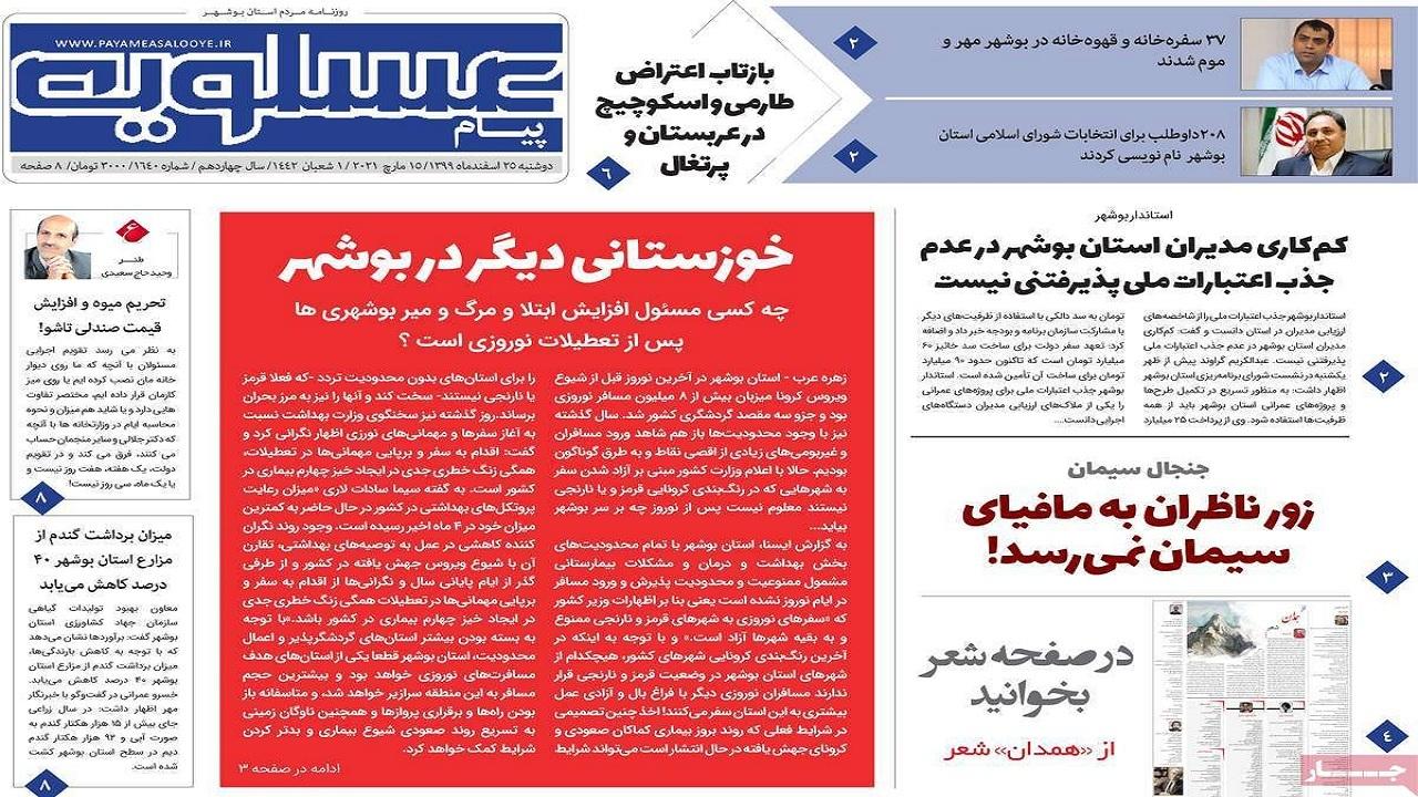 روزنامه بوشهر در ۲۵ اسفند ۹۹