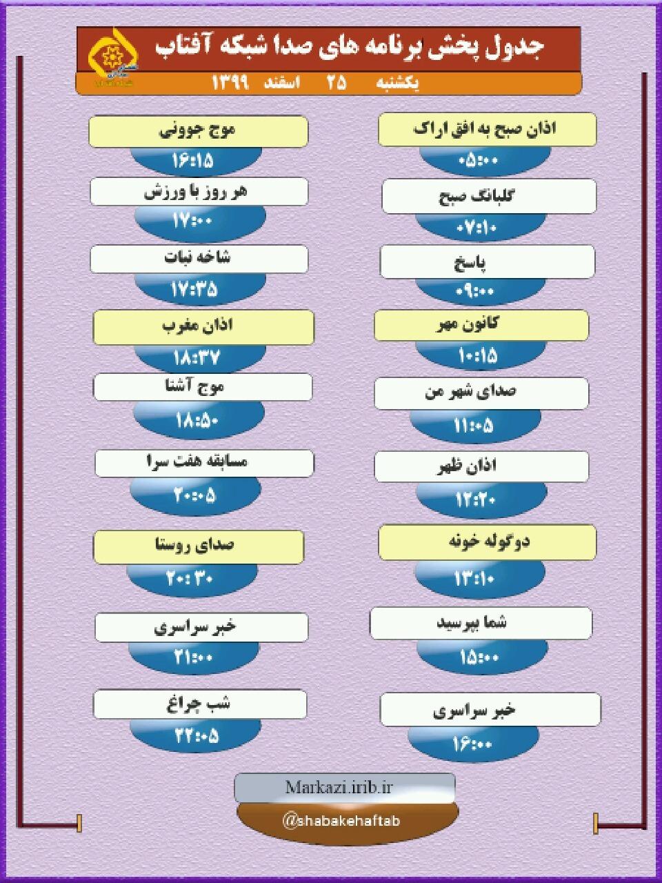 برنامههای صدای شبکه آفتاب در بیست و پنجم اسفند ماه ۹۹