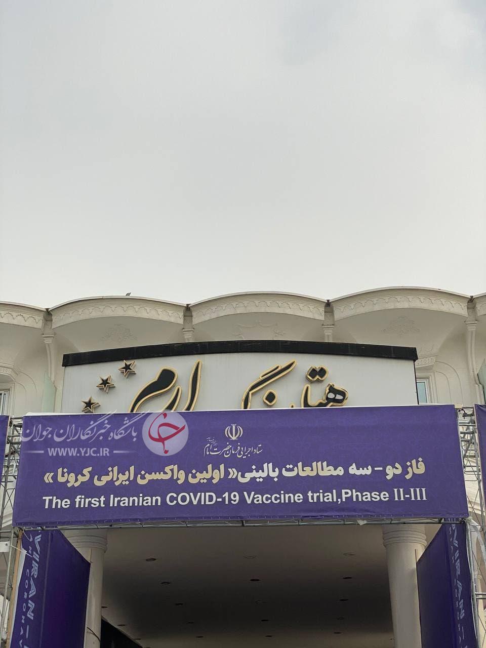 تزریق واکسن کوو ایران برکت به ۲ داوطلب فاز دوم/ حسینی: تنوع سنی در فاز دوم و سوم متفاوت است