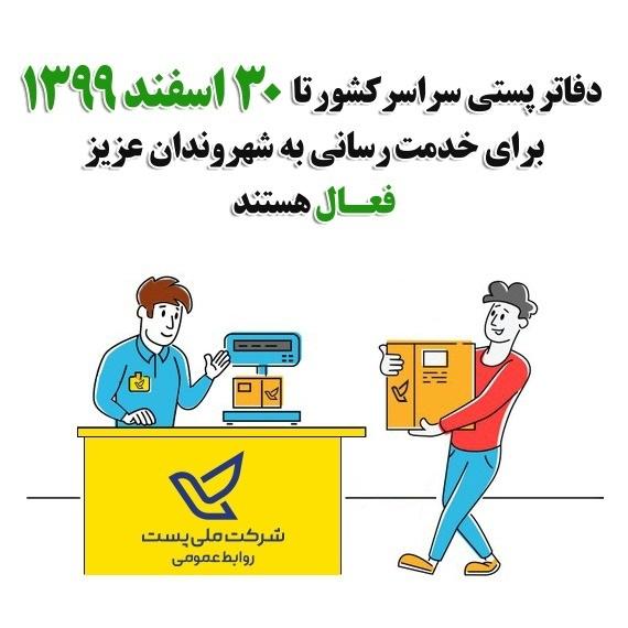 وطن پرست : دفاتر پستی سراسر کشور  تا آخرین روز کاری سال برای خدمت رسانی به شهروندان فعال هستند