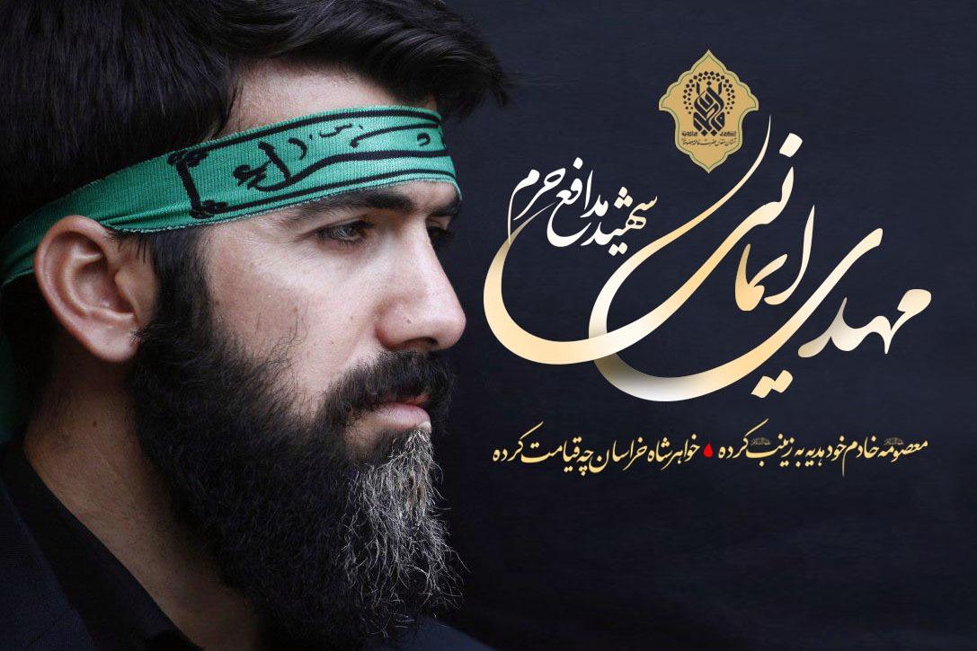 خادم حرم حضرت معصومه (س) که شهید مدافع حرم شد +عکس
