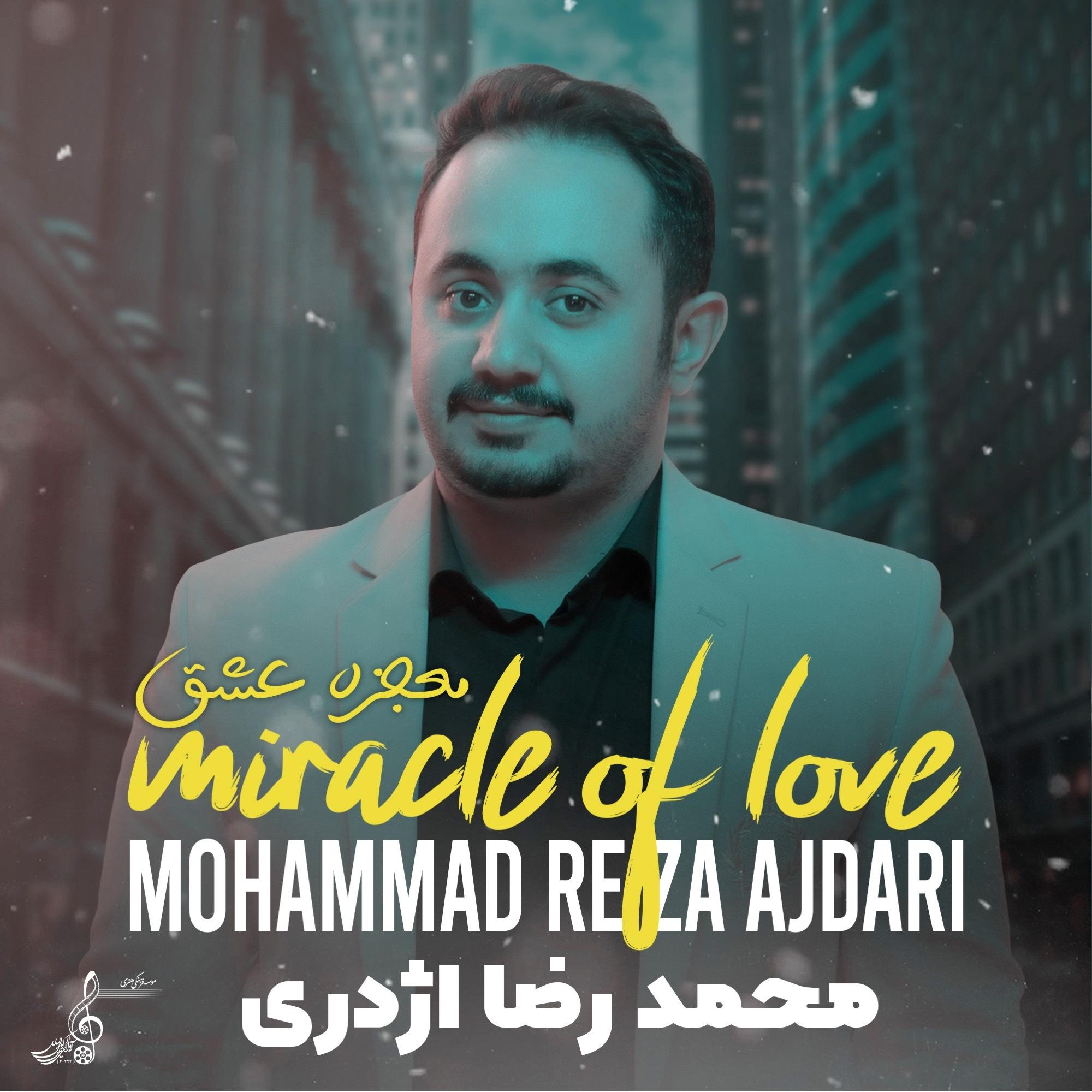 آلبوم معجزه عشق منتشر شد