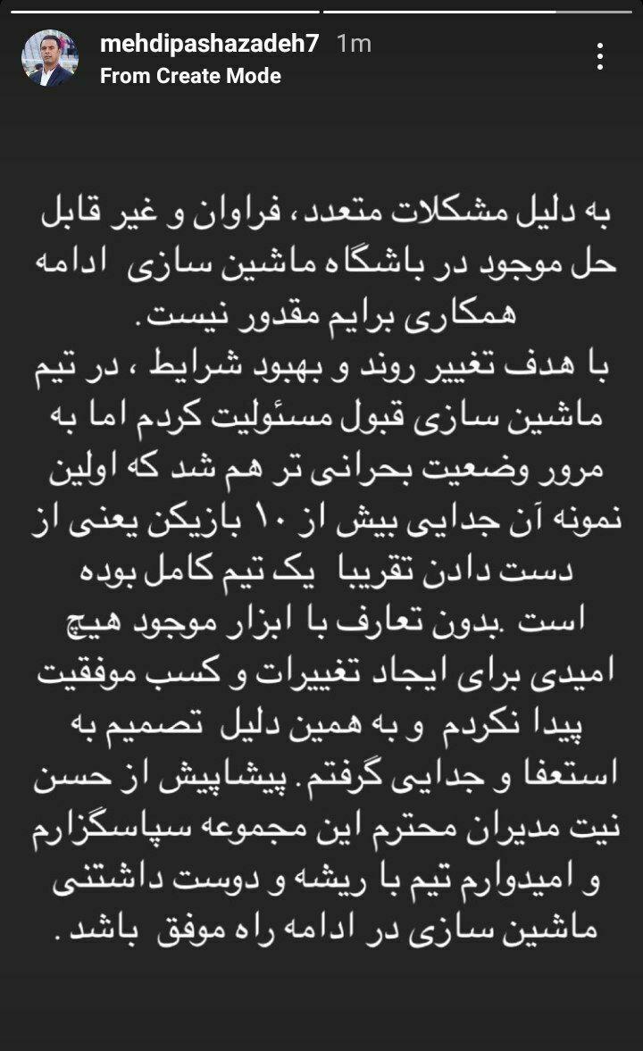 پاشازاده از هدایت ماشین سازی استعفا کرد