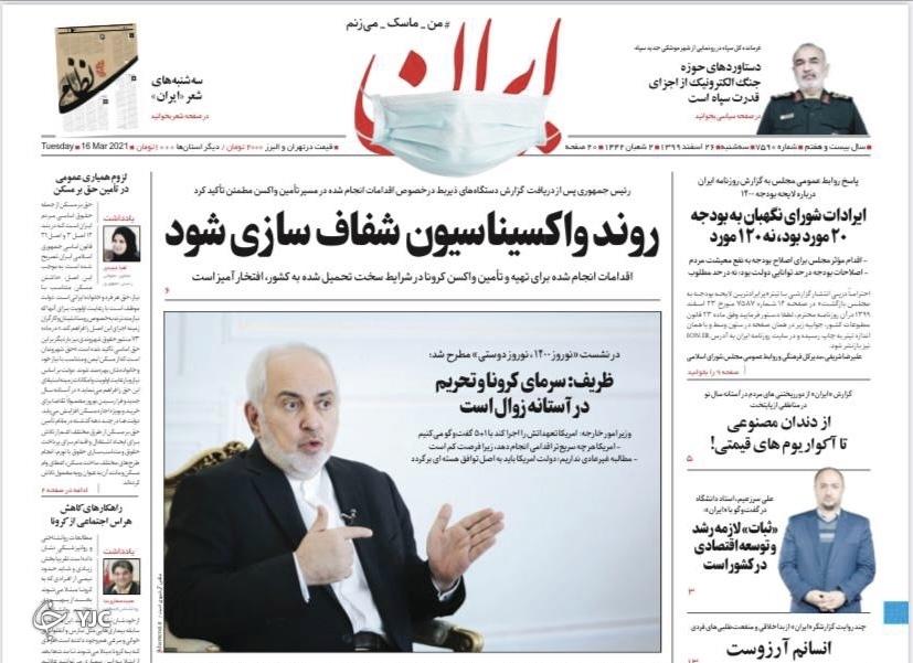 ۵۰ میلیون کیلو مرغ ۷ هزار تومانی در راه / خرداد ۱۴۰۰ همه علیه ویروس / افتتاح خط تولید واکسن ایرانی کرونا