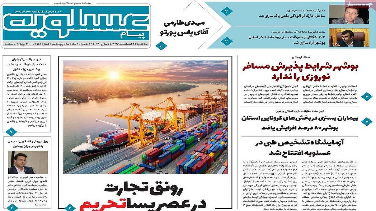 روزنامههای بوشهر در ۲۶ اسفند ۹۹