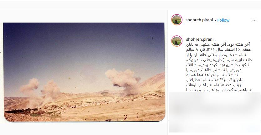خاطره همسر شهید رضایی نژاد از بمباران دهلران در زمان جنگ تحمیلی