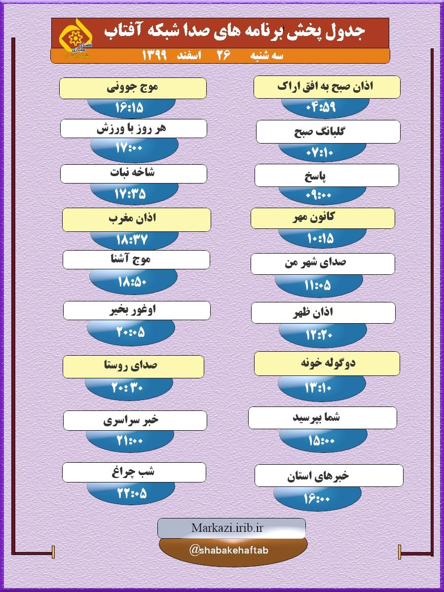 برنامههای صدای شبکه آفتاب در بیست و ششم اسفند ماه ۹۹